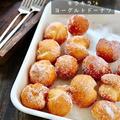 【レシピ】材料3つ♪卵不使用 キラキラ ヨーグルトドーナツ