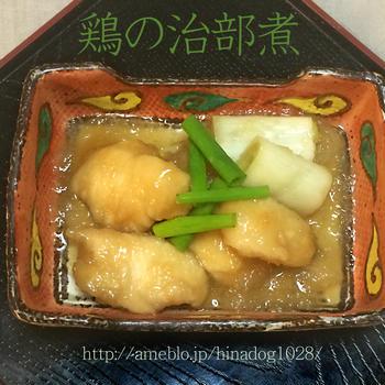 * 『鶏の治部煮』+長生きの秘訣 *