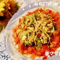 ベビースター入りトマトのゴーヤチャンプル♪ Goya Champuru with Tomato