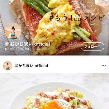 7.8月の#もう1品レシピ チラ見せ♡