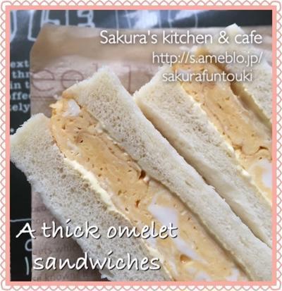【最近の人気】大阪の味?関西の味☆だし巻き派?甘い派?厚焼き卵サンドイッチ