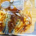 お湯につけるだけ料理!サバの味噌煮(冷凍保存です)