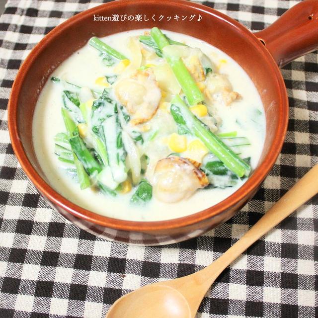 バター・生クリーム不使用!! フライパンde小松菜とベビーホタテのクリームシチュー