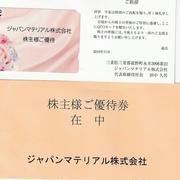 本日の優待到着 6055ジャパンマテリアル クオカード1000円2枚