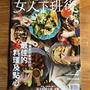 肉料理レシピ再掲載のおしらせ