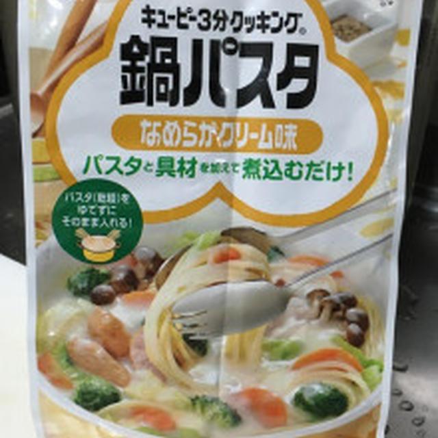 『モッツアレラ鍋パスタ』美味しい♪あったか~い♪