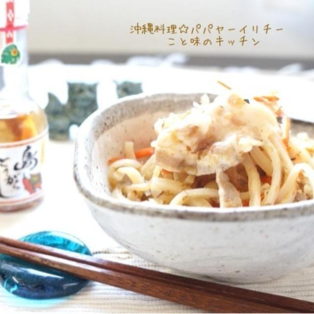 沖縄料理とFacebookページ