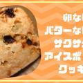 アイスボックスクッキーのレシピ!プロが教えるサクサク理論とは?(マクロビ)