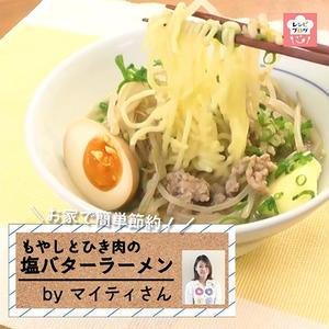 【動画レシピ】簡単・本格おうちラーメン!「もやしと挽肉の塩バターラーメン」