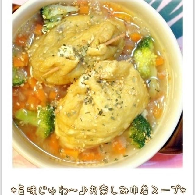 ☆朝食にぜひ!旨味じゅわ~♪ お楽しみ巾着スープ☆
