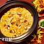 土鍋炊き「秋のタコ生姜飯」♪ Octopus ginger rice