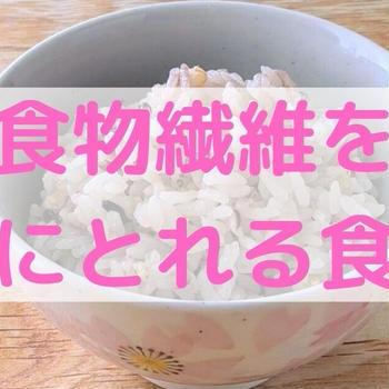 【効率よく簡単】食物繊維を手軽にとるのにおすすめの食べ物