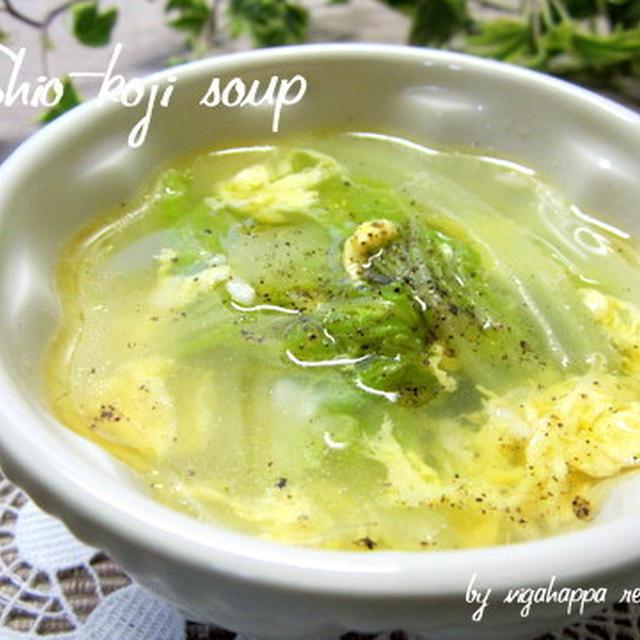 10分で簡単☆ほっこり塩麹スープ