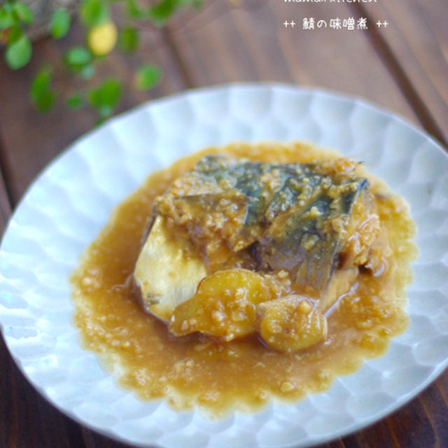 フライパンで出来る!鯖の味噌煮