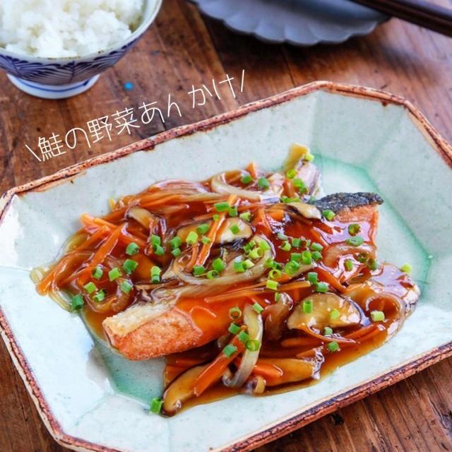 ♡鮭の野菜あんかけ♡【#簡単レシピ#時短#魚】