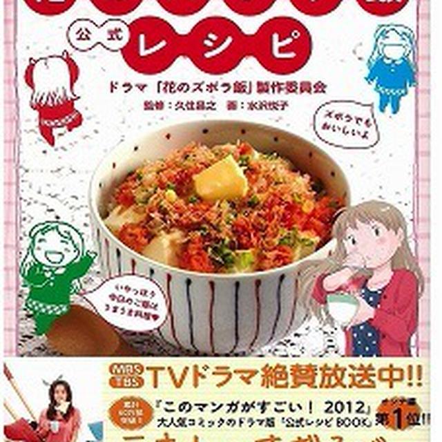 「花のズボラ飯公式レシピ」発売!