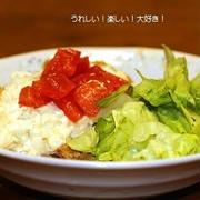 美味しいチキン南蛮~トマトかけ~久々の腸捻転。