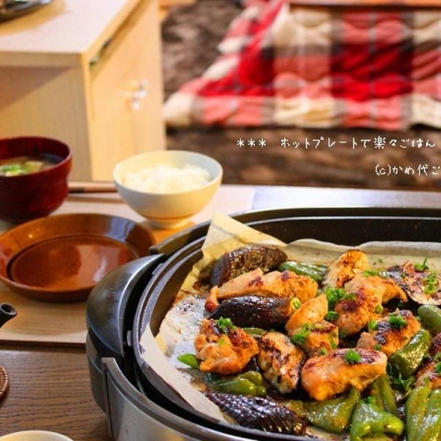 洗い物楽々のホットプレートレシピ「鶏と野菜のこんがり味噌焼き」