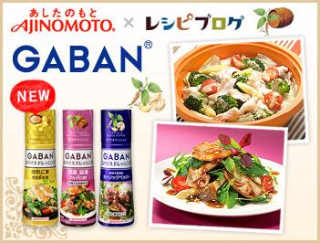 味の素「GABAN®スパイスドレッシング」アイデアレシピコンテスト結果発表☆みなさんも受賞レシピを参考に作ってご投稿ください