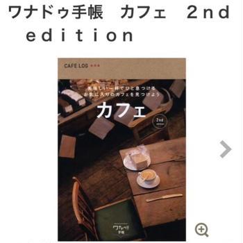 【セリア】こんなノートが欲しかった!&購入品