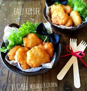 ♡フライパンde簡単*節約♡むね肉とお豆腐のヘルシー焼きナゲット♡【お弁当*かさまし】