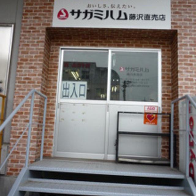 サガミハム 藤沢直売店