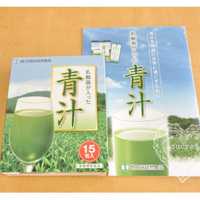 * 世田谷自然食品「乳酸菌が入った青汁」 *