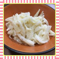 大根とホタテ貝柱のマヨサラダ(レシピ付)