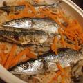 秋刀魚の土鍋炊き込みご飯♪