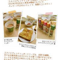 スパイスセミナーin東京2012 -7- 「試食タイム」