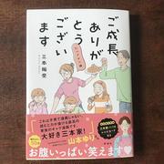 【オススメの漫画】三本阪奈さんの「ご成長ありがとうございます」の帯を書かせていただきました><