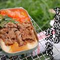 夏こそ旨い!トマトすき焼きキャンプ飯の作り方