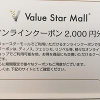 優待の開封作業!