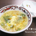 瓶詰で★沸騰する時間+数分で本格・酸辣湯(サンラータン、スーラータン)★スープが欲しい時に