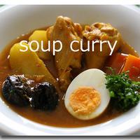 プルーンたっぷり カレー粉でスープカレー