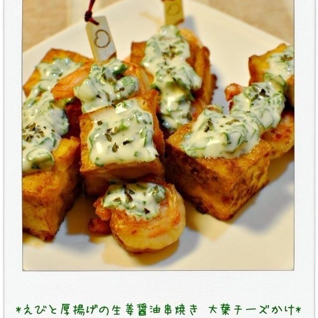 ☆えびと厚揚げの生姜醤油串焼き 大葉チーズかけ / 8日の晩酌☆