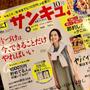 サンキュ! 10月号掲載★鶏むねをおいしく^^レシピ掲載してます