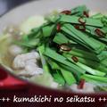 ■美味しいもつで、もつ鍋♪ by kumakichiさん