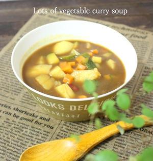 市販のカレールーを使って♪たっぷり野菜のカレースープ