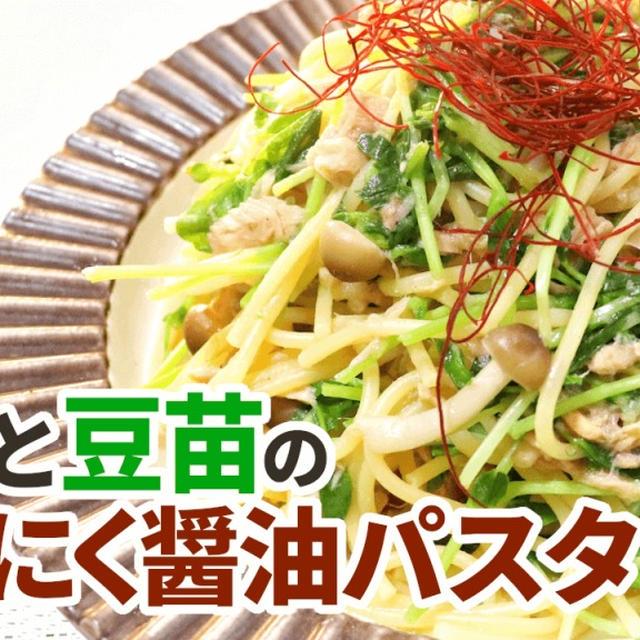 【YouTube】ツナと豆苗のにんにく醤油パスタ|レシピ動画