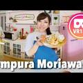 天ぷら盛り合わせの作り方   VR180 レシピ   Create Eat Happy :) by オチケロンさん