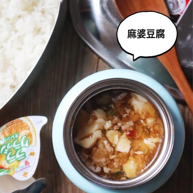 レシピあり*【5分で完成!麻婆豆腐弁当】#スープジャー