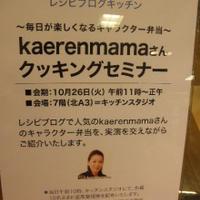 kaerenmamaさんクッキングセミナー~ブタさんおにぎり編~