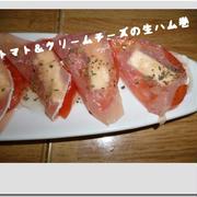 トマト&チーズの生ハム巻・海鮮どんぶり・ハヤシライス・日曜日...