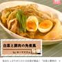 【動画】豚肉と白菜の角煮風ー煮込み不要ー