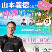 山本義徳先生と行く、私はオンライン参戦!ダイエット合宿ツアー