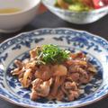 【卵胞すくすくレシピ】亜鉛チャージの豚肉のポン酢炒め