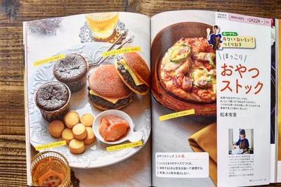 【お知らせ】NHKきょうの料理 放送日ークッキー、ショコラケーキ、ビザの作り方ー