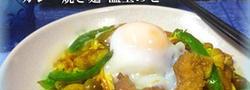 レパートリーを増やそう♪絶品「カレー麺」レシピ5選
