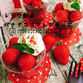 【レシピ動画】お砂糖なし☆バナナココアレアチーズ by Misuzuさん